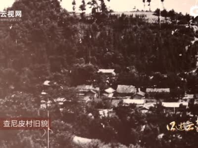 《红色纪事·中共云南第一次党员代表大会》