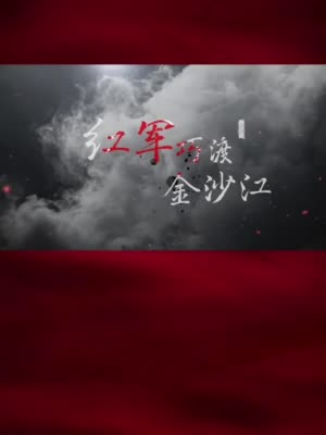 中央红军巧渡金沙江