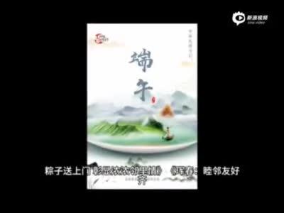 云端共度端午——吉林省委网信办讲好网络中国节故事