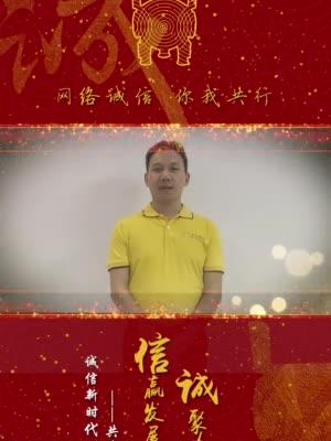 2021年度网络诚信宣传大使-潘虎