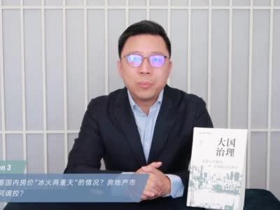 浙江探路共同富裕,陆铭:如何实现城乡间、区域间发展与平衡的共赢