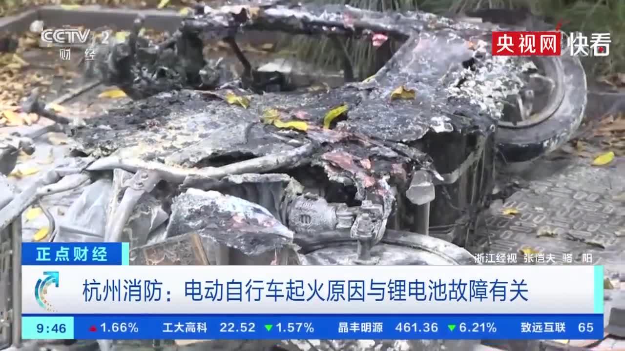 杭州电动车自燃因锂电池故障引起