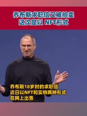 乔布斯求职信又一次被拍卖,这次是NFT形式。