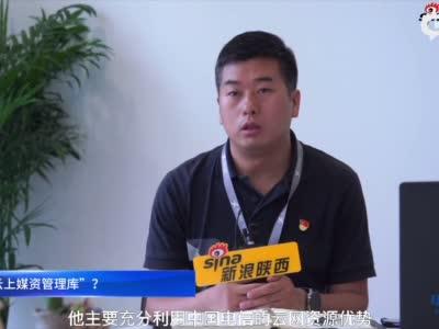 """电信5G""""探""""全运 十四运云上媒体资源库"""