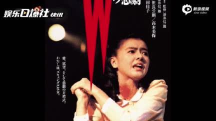 视频:《早春物语》导演泽井信一郎去世 享年83岁