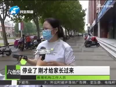 """河南郑州:培训机构全部暂停,""""一对一""""家教也涉嫌违规"""