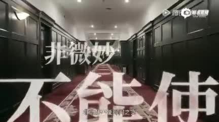 视频:《德云斗笑社》剧本杀主题 电影质感满满