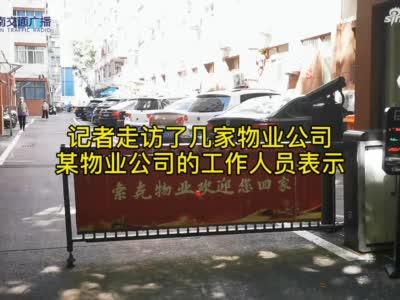 郑州:没交物业费被停水、停电?不可以!