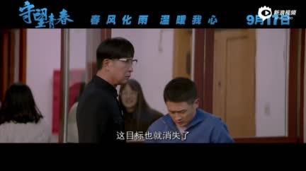 视频:林永健主演电影《守望青春》曝预告 将于9月17日上映