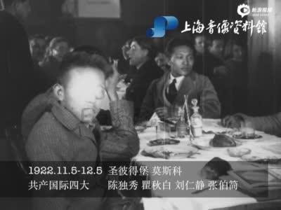 """张伯简和陈独秀、刘仁静一起参加""""共产国际第四次代表大会"""""""