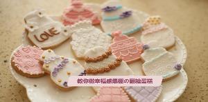 热门话题—教你做幸福指数爆棚的翻糖蛋糕